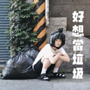 倒垃圾再也不無聊!新北市限定「垃圾話」環保袋設計
