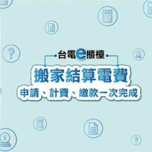 台電e櫃檯app新功能上線!搬家結算電費不用再臨櫃申辦啦~