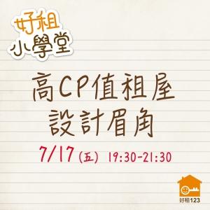 【房東必修課】:高CP值租屋設計眉角~7/17免費講座開放劃位!