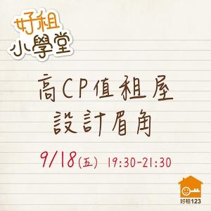 高CP值租屋設計眉角 9/18(五)19:30-21:30