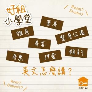 租屋與出租的相關英文用詞,你都搞懂了嗎?房東房客必備的英文關鍵字